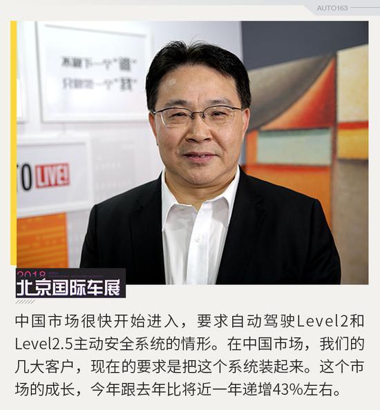 杨晓明:安波福主动安全系统市场增幅达43%
