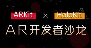 ARKit-HoloKit巡回开发者沙龙启动