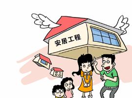 """义马市""""安居工程""""营造和谐环境"""