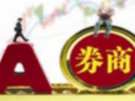 """监管合围 券商资管""""非标时代""""料落幕"""