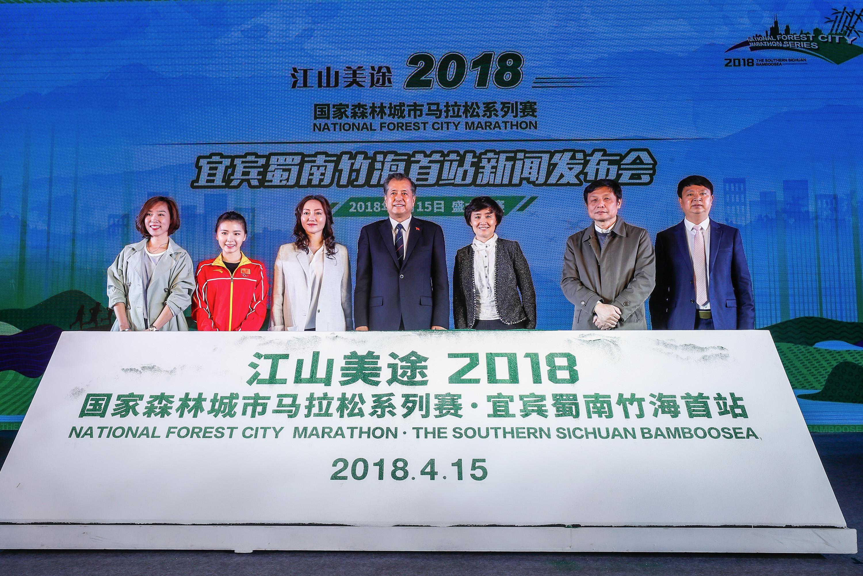 国家森林城市马拉松 宜宾蜀南竹海站发布会举行