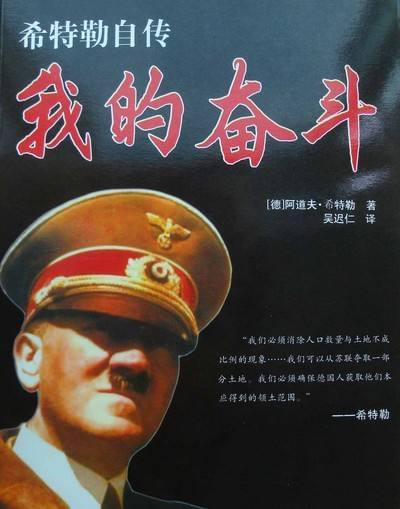 希特勒《我的奋斗》进日教材 网友:政府在发疯