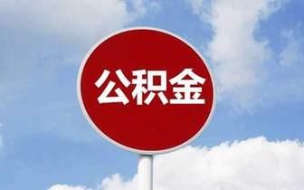 南京市出台公积金支持人才安居工作实施细则