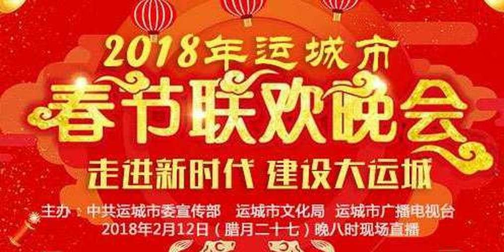 """2018""""走进新时代 建设大运城""""春节联欢晚会"""