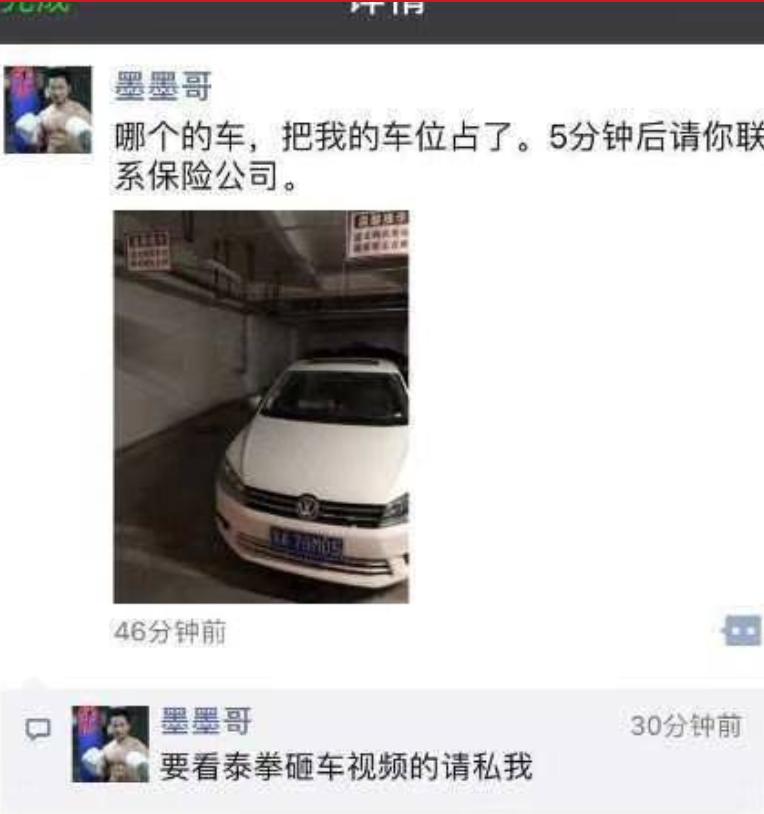 拳击手车位被占砸车泄愤拍视频发朋友圈 结果悲剧