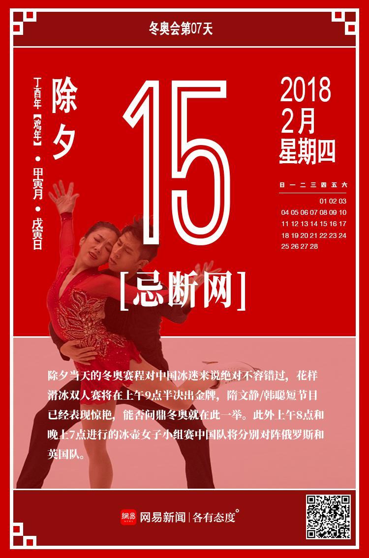 冬奥2月15日:隋文静/韩聪冲金 徐梦桃战资格赛
