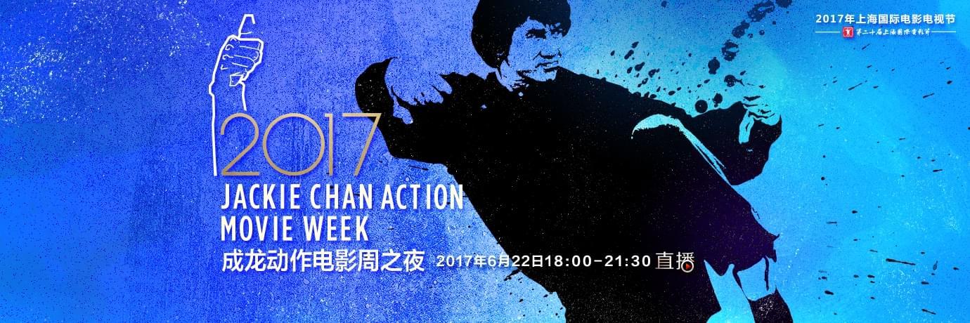 聚焦上海国际电影节 围观成龙动作电影周