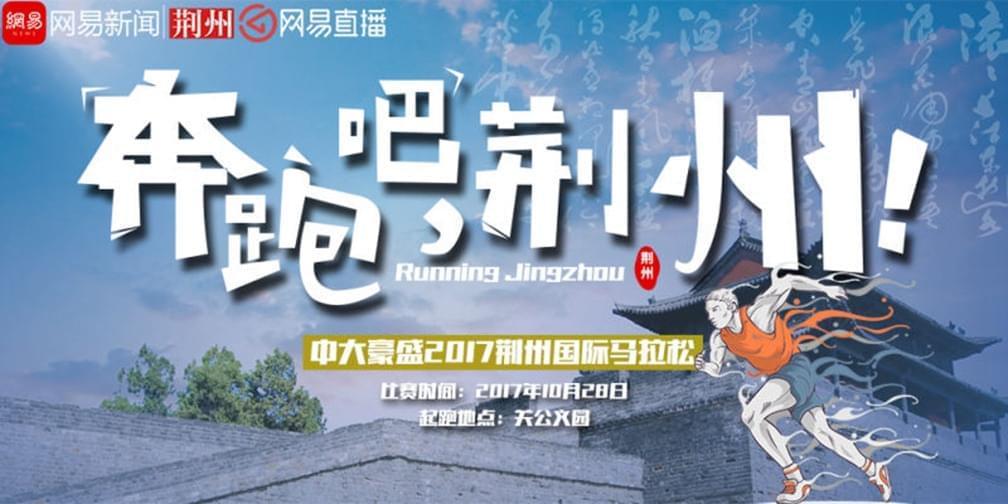 历史VS激情 荆州首跑国际马拉松