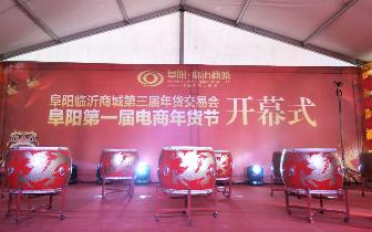 年味来了!阜阳临沂商城电商年会节盛大开幕
