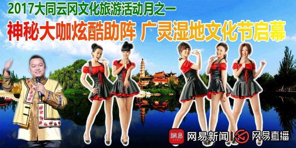 神秘大咖炫酷助阵 广灵湿地文化节启幕