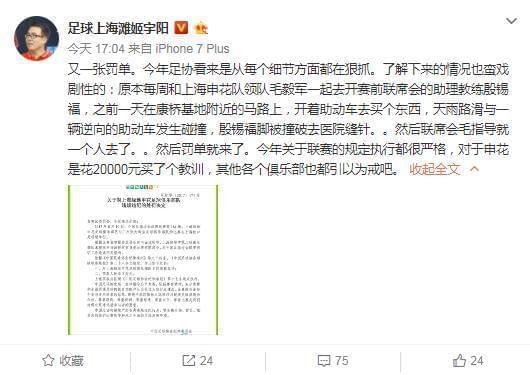 名记:申花助教赛前车祸未赴联席会 事后却遭处罚
