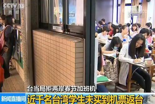 千名台湾学生未买到机票 大陆航空加开班机助返乡