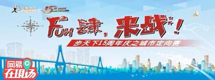 """""""FUN肆来战!步天下15周年庆之城市定向赛"""""""