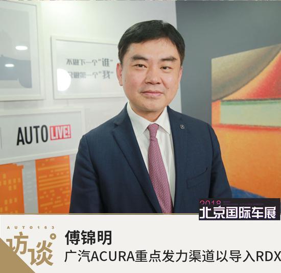 傅锦明:广汽ACURA重点发力渠道以导入RDX