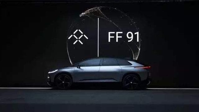 FF离职CFO成立新电动汽车公司 多位高管加盟