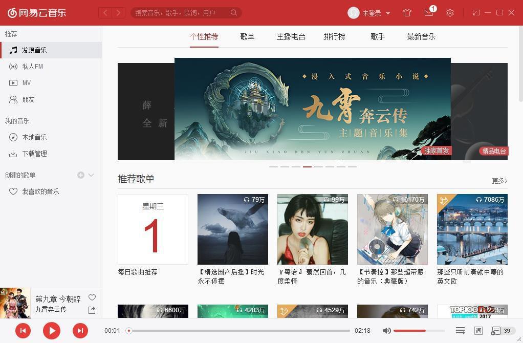 《九霄奔云传》双十一火爆热销 音乐小说跨界联合成趋势