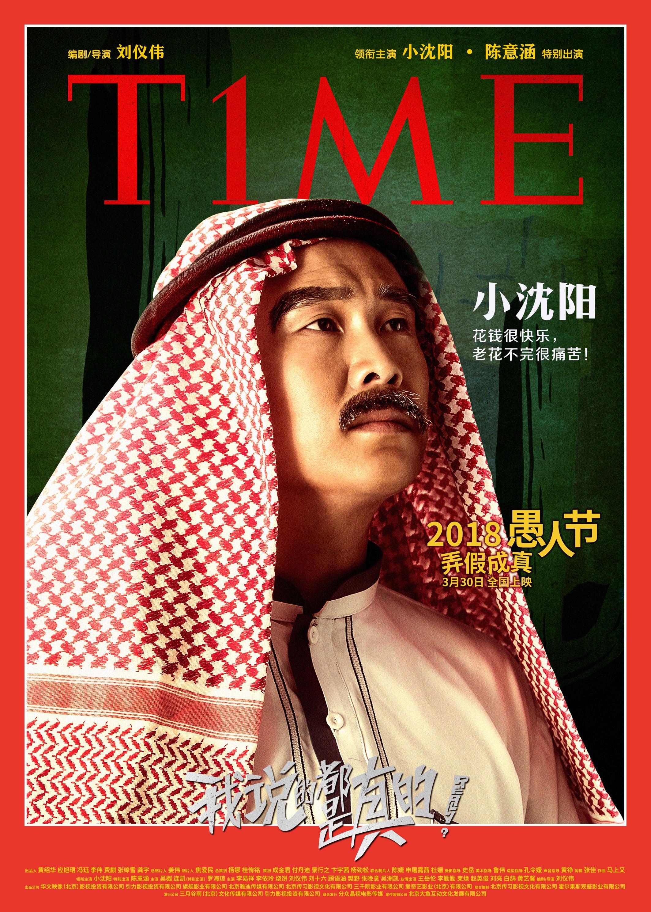 《我说的都是真的》时代版海报-小沈阳化身阿拉伯土豪