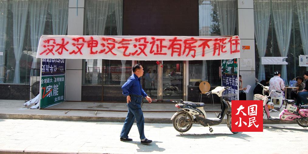 大国小民丨地产交房战:不闹对不起业主的身份