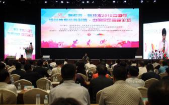 绿色体育装备制造中国·保定高峰论坛开幕