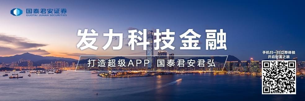 国泰君安发力科技金融 致力打造超级APP君弘