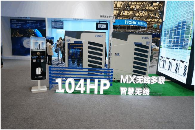 海尔MX无线多联机中标全国首个千万级项目