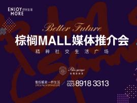 重庆棕榈MALL华丽亮相 开启精粹社交生活新时代