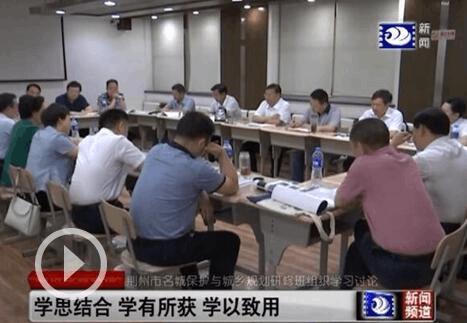 荆州市名城保护与城乡规划研修班组织学习讨论