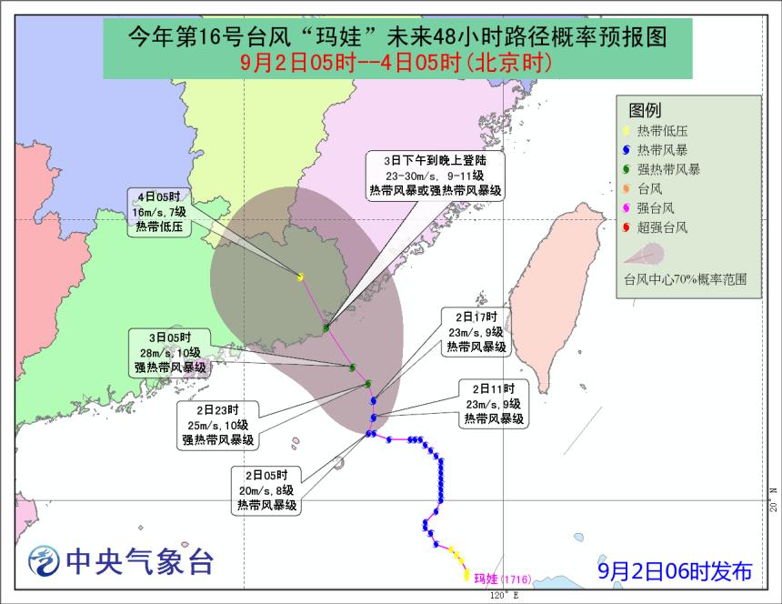 """中央气象台发布台风黄色预警:台风""""玛娃""""3日登陆"""
