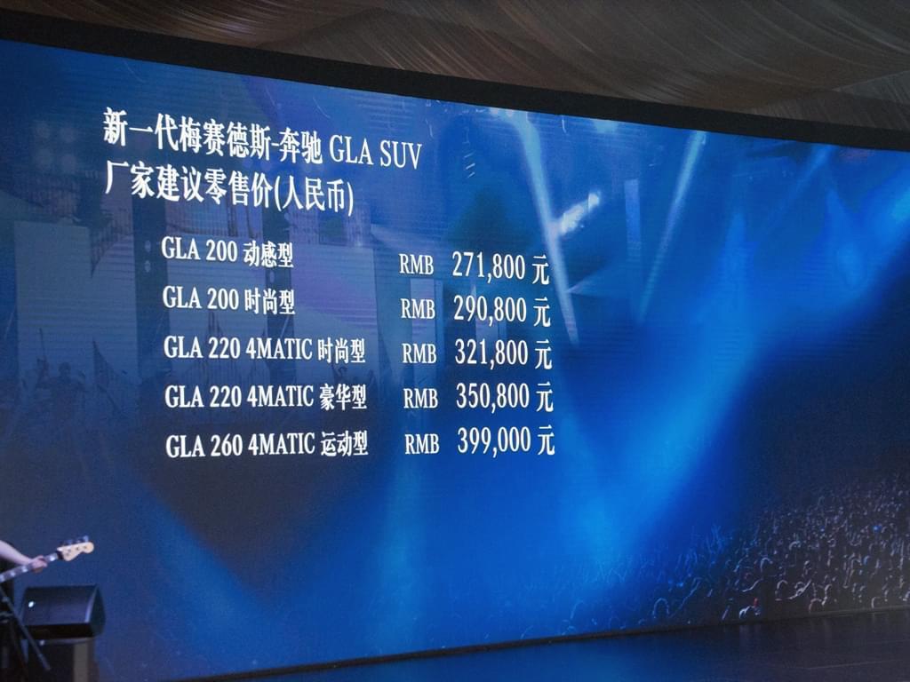 奔驰家的小鲜肉 国产新款GLA售27.18万起
