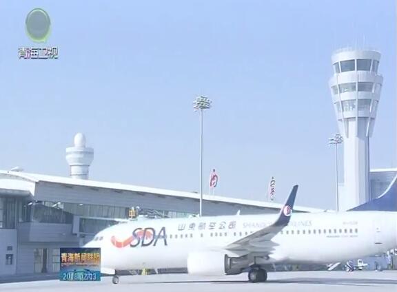 【新春走基层】西宁机场春运新开加密多条航线