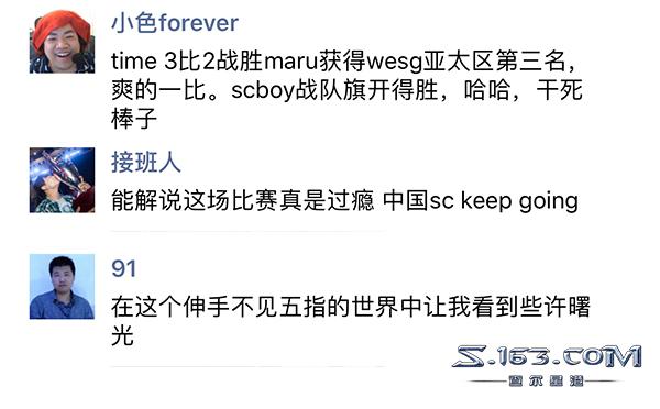 中国选手令人震惊!WESG星际2亚太冠军Classic专访