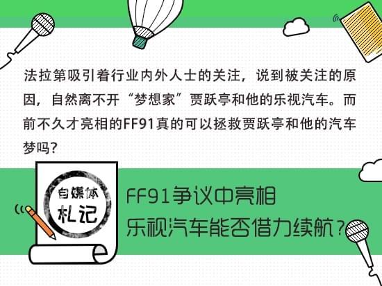 自媒体札记:FF91亮相 乐视汽车能否借力续航?