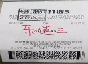 尝鲜11选5乐选新玩法,杭州彩民中了2000多元