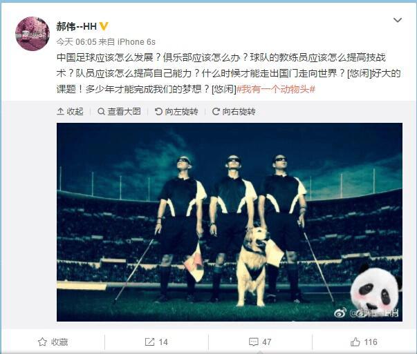 鲁能教练发盲人裁判图表不满:中国足球该咋发展?