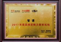 教育无边界,师生近距离:智课斩获网易教育年度大奖