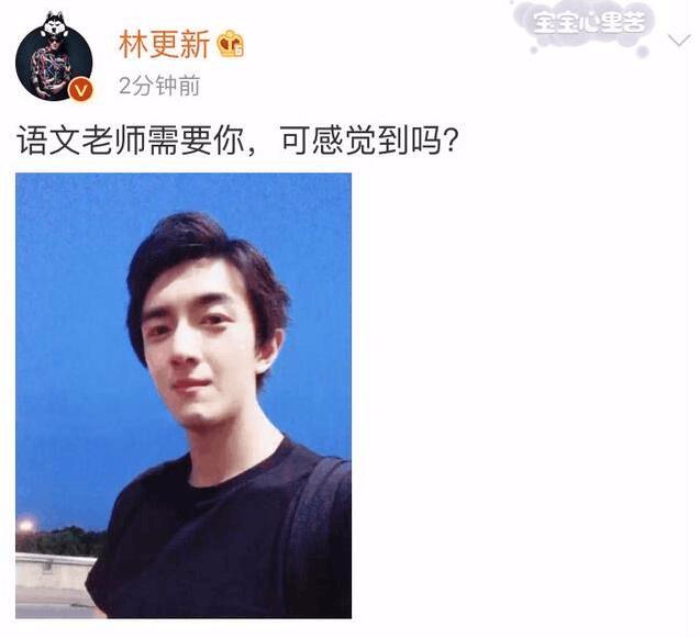 林更新晒照被指撞脸王思聪 于是秒删说了这句话