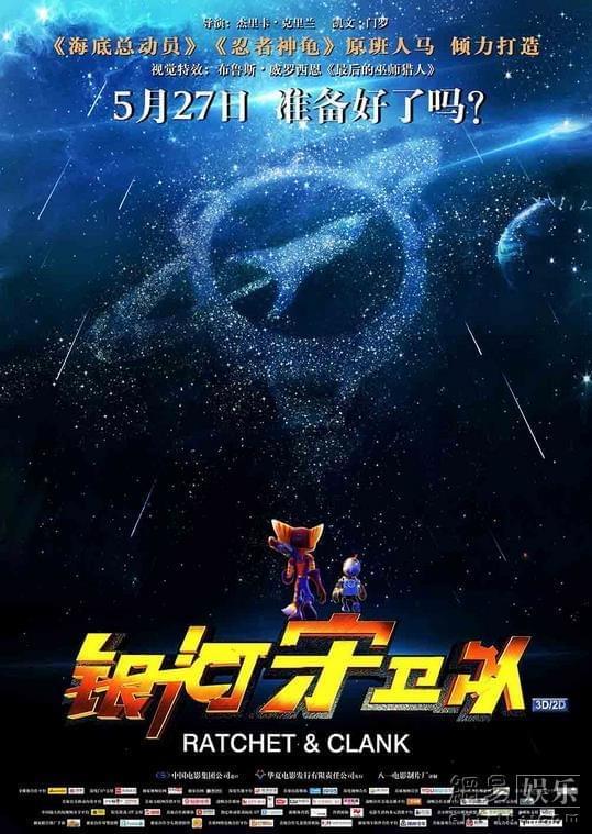 《银河守卫队》定档 好莱坞小怪兽大闹太空