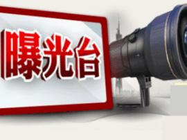 """运城""""两项整治""""曝光台交通违法行为曝光"""