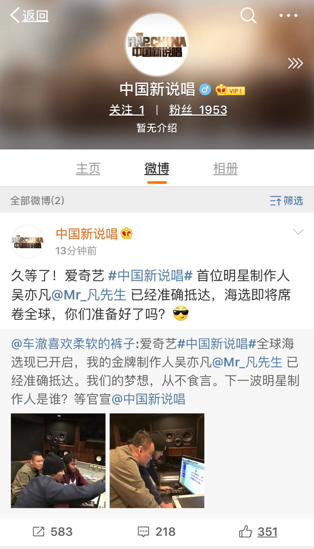 吴亦凡确认加盟《中国新说唱》 透露新作正在筹备新七天电器直男子扮女装进女生澡堂销网