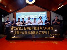 体育产业发展路上,浙江在加速!