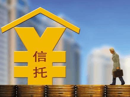 房地产信托成立规模激增 房企信托融资成本上升