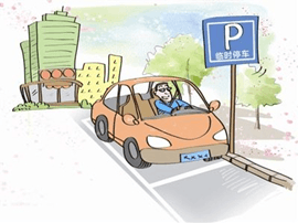 西安:城市道路停车位15分钟内免收停车服务费