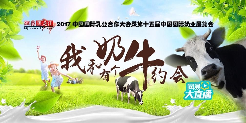 """""""我和奶牛有个约会""""2017国际乳业大会开幕"""