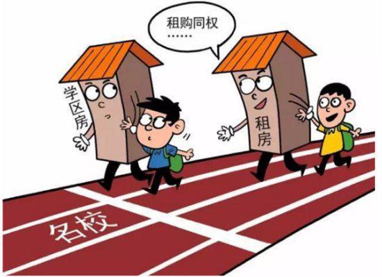 """解读""""学位到房"""":入学权利租和购是一致的"""