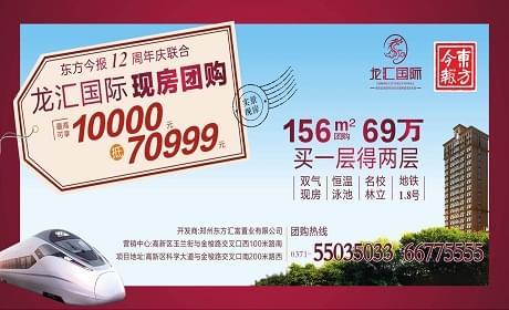 东方今报12周年庆联合 龙汇国际现房团购