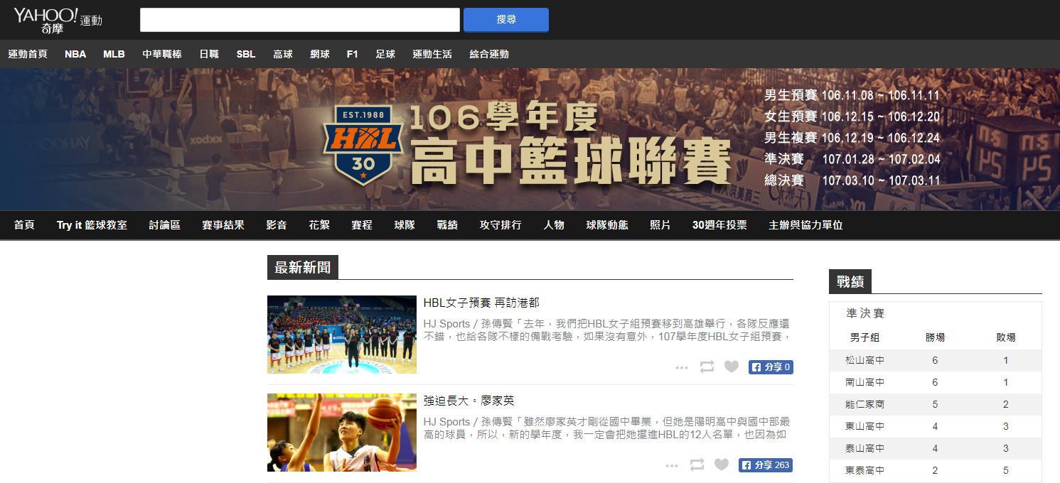 大胜广州亚军46分+客场加冕,台湾高中篮球在大陆虐菜,一细节告诉你差距在哪!