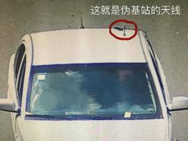 漳州市区发现装有伪基站轿车?民警证实是场误会