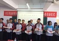 """善行河北  翰墨育人——河北省书法教育""""烛光计划""""走"""