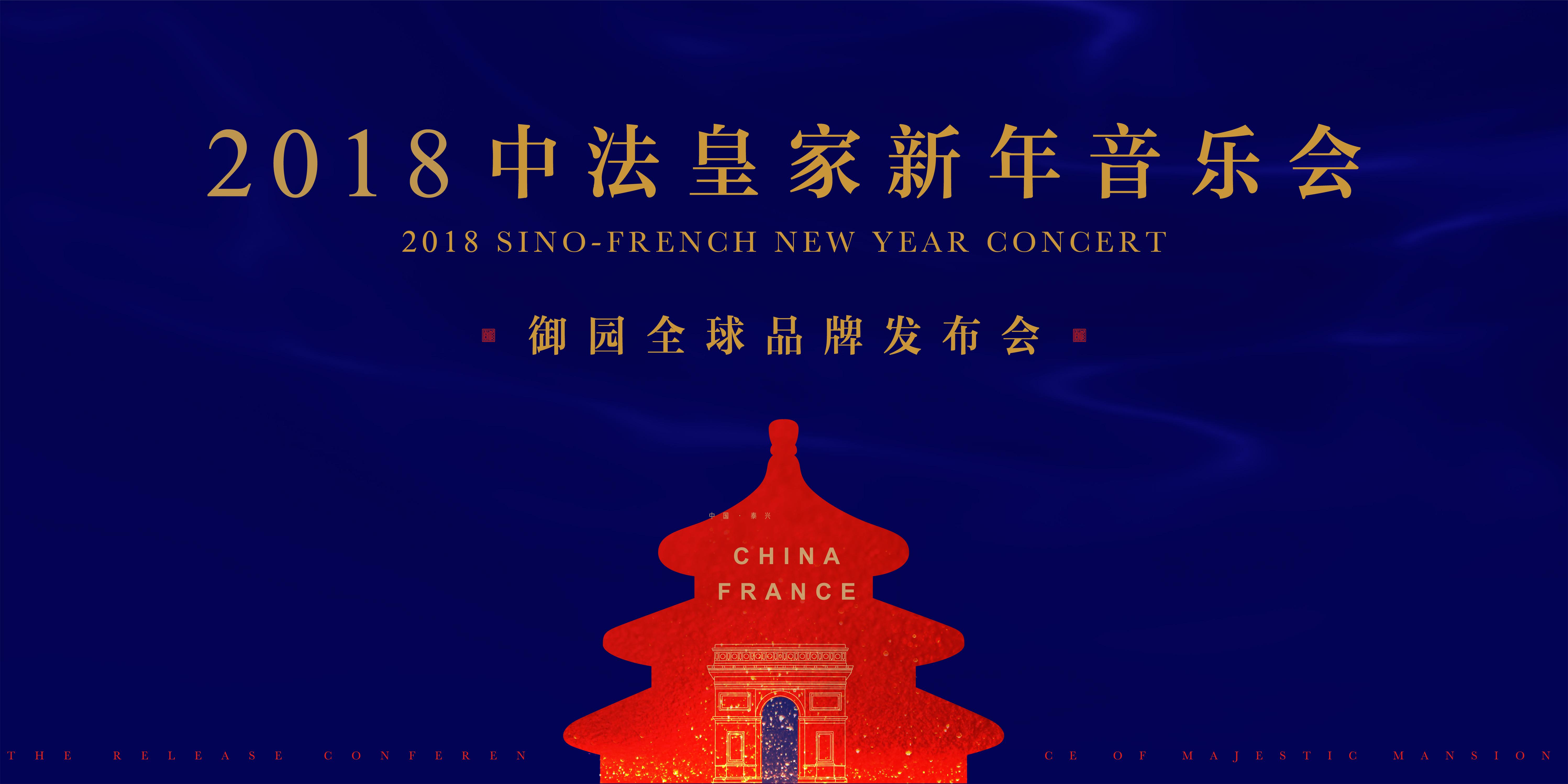 2018中法皇家新年音乐会