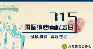 3.15消费者权益日:品质消费 美